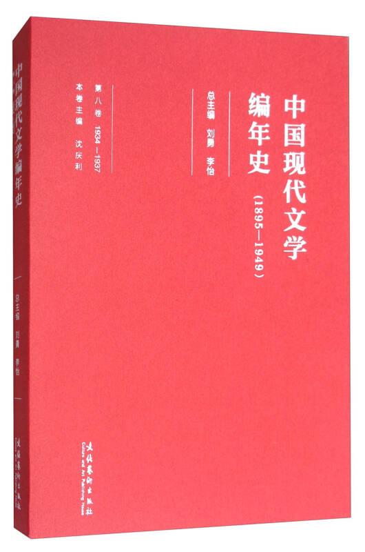 中国现代文学编年史(1895-1949 第八卷 1934-1937)