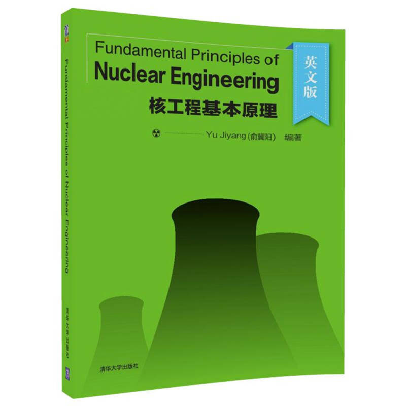 Fundamental Principles of Nuclear Engineering(核工程基本原理)