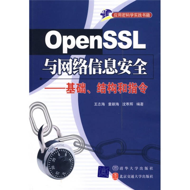 OpenSSL与网络信息安全