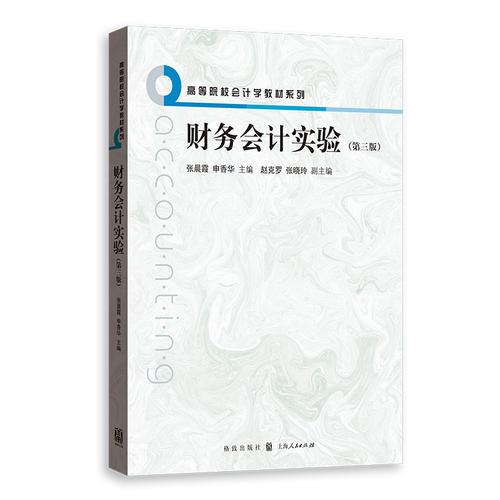 财务会计实验(第三版)