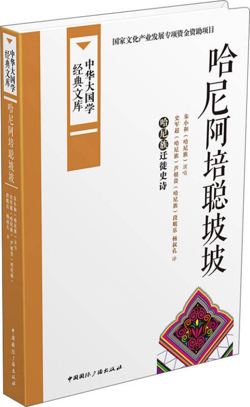 中华大国学经典文库:哈尼阿培聪坡坡 哈尼族迁徙史诗