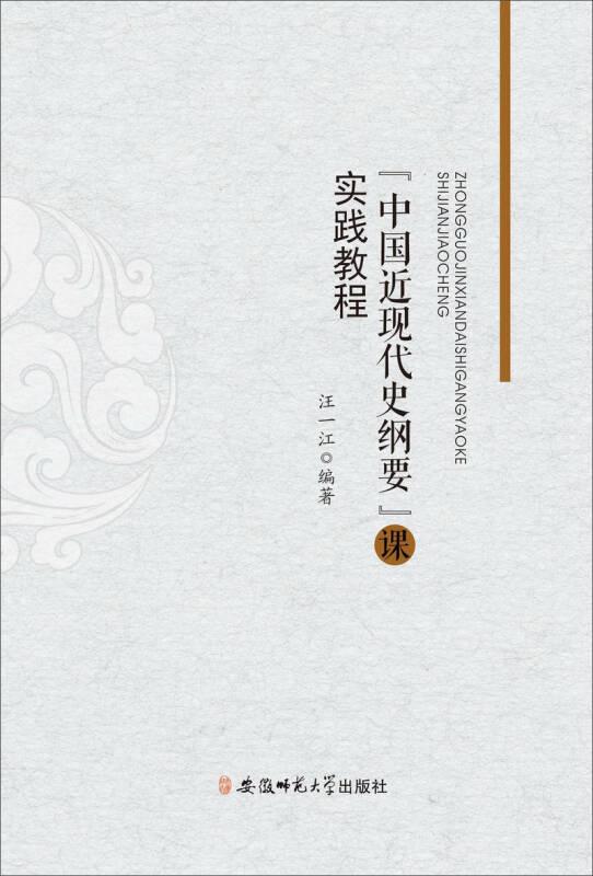 """""""中国近现代史纲要""""课实践教程"""