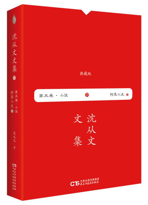 沈从文文集 第五卷—阿黑小史