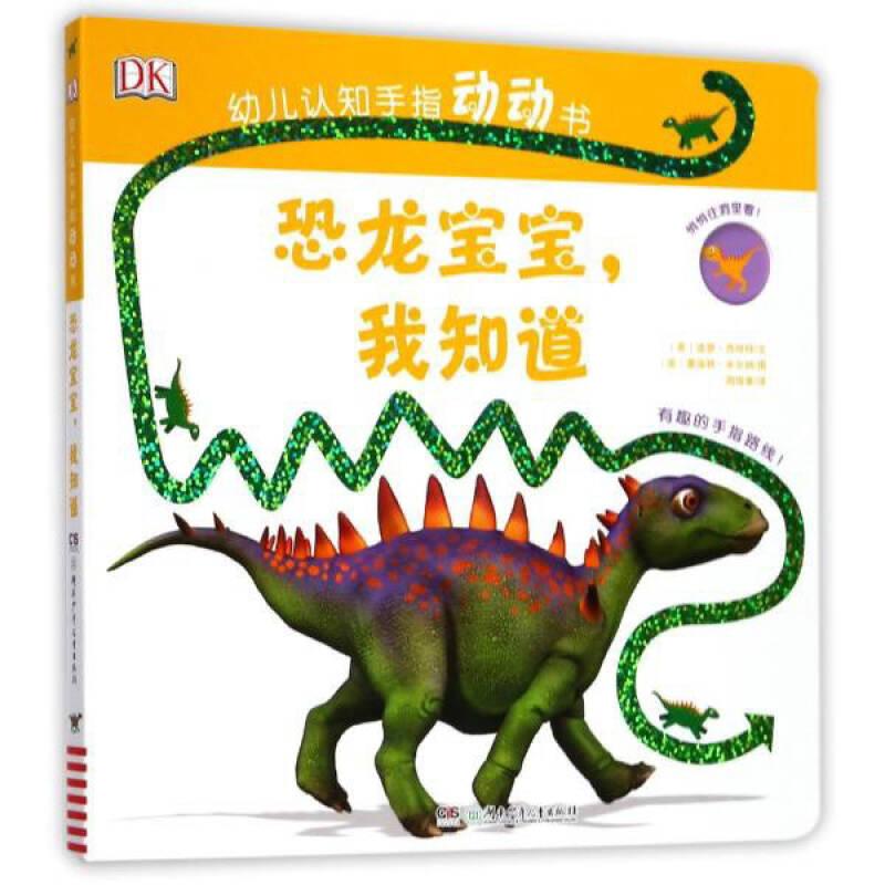 恐龙宝宝,我知道/DK幼儿认知手指动动书