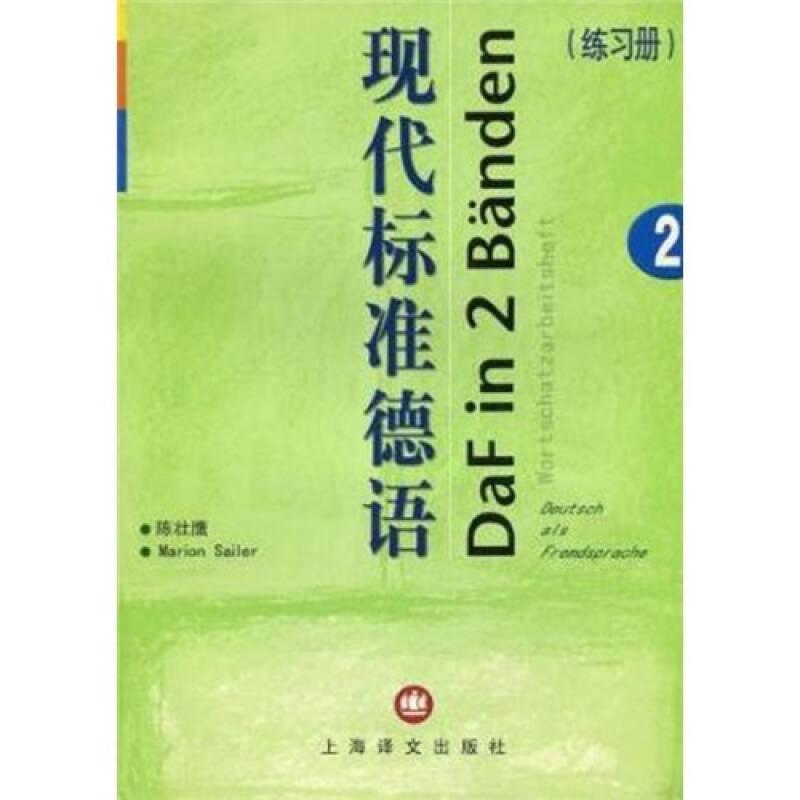 现代标准德语2(练习册)