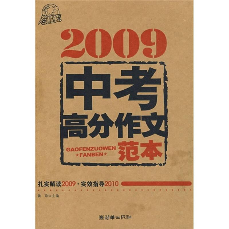 2009中考高分作文范本