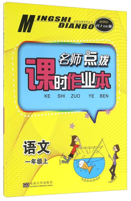 名师点拨课时作业本:语文(一年级上 新课标RJ 全国版)