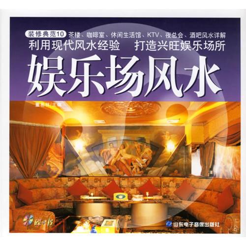 娱乐场风水(碟+书)——装修典范10