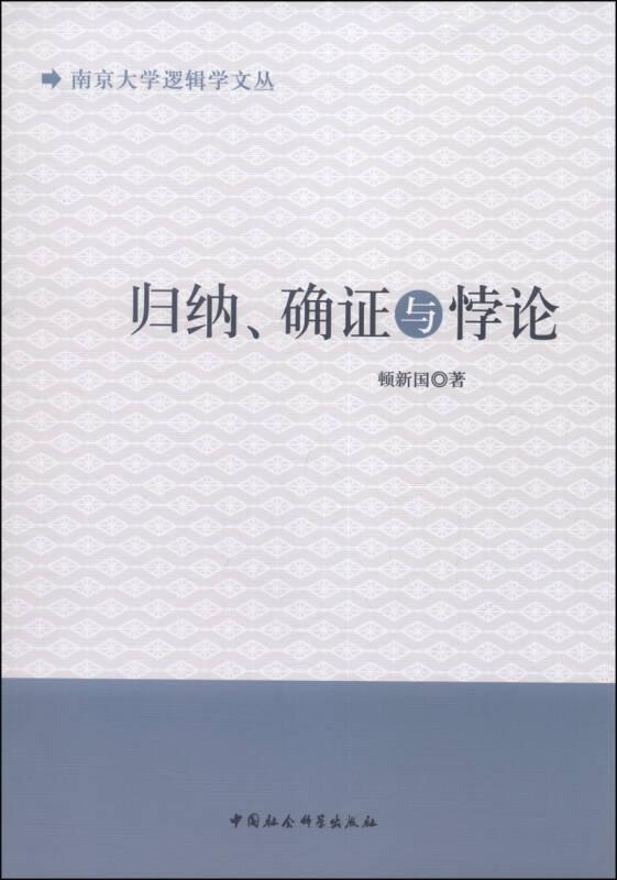 南京大学逻辑学文丛:归纳、确证与悖论