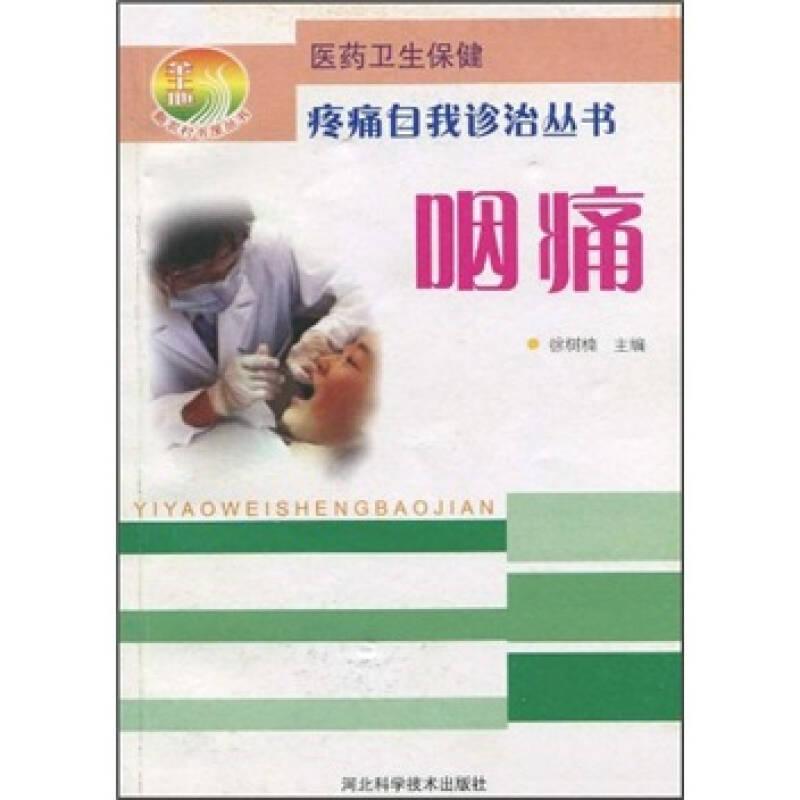 医药卫生保健:咽痛