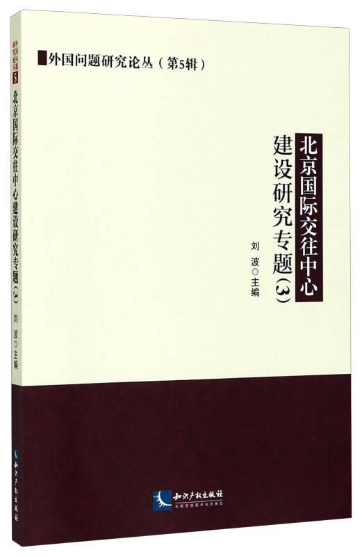 北京国际交往中心建设研究专题3/外国问题研究论丛(第5辑)