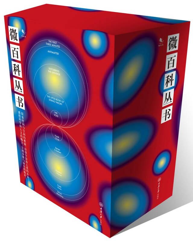 微百科丛书(精装套):最初三分钟+弦理论+反物质+宇宙波澜+虚空(套装共5册)