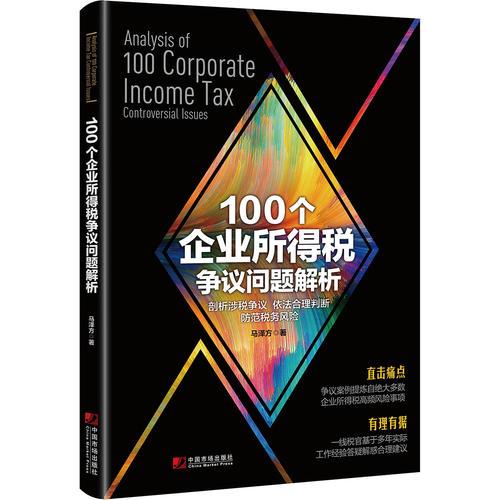 100个企业所得税争议问题解析