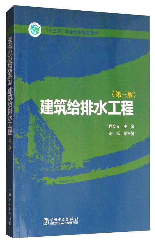 """建筑给排水工程(第3版)/""""十三五""""职业教育规划教材"""
