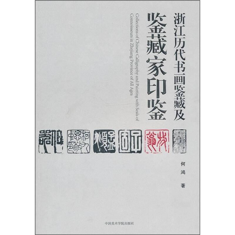 浙江历代书画鉴藏及鉴藏家印鉴
