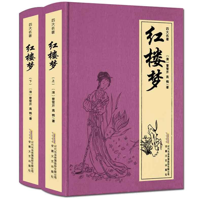 中国古典四大名著:红楼梦