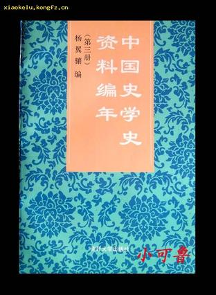 中国史学史资料编年