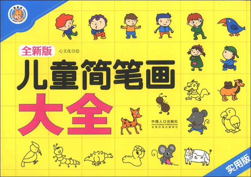 儿童简笔画大全(全新版)(实用版)
