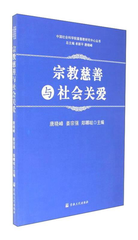 宗教慈善与社会关爱/中国社会科学院基督教研究中心丛书