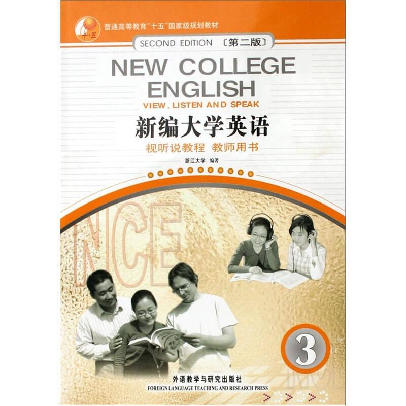 普通高等教育十五国家级规划教材·新编大学英语3:视听说教程(教师用书)(第2版)