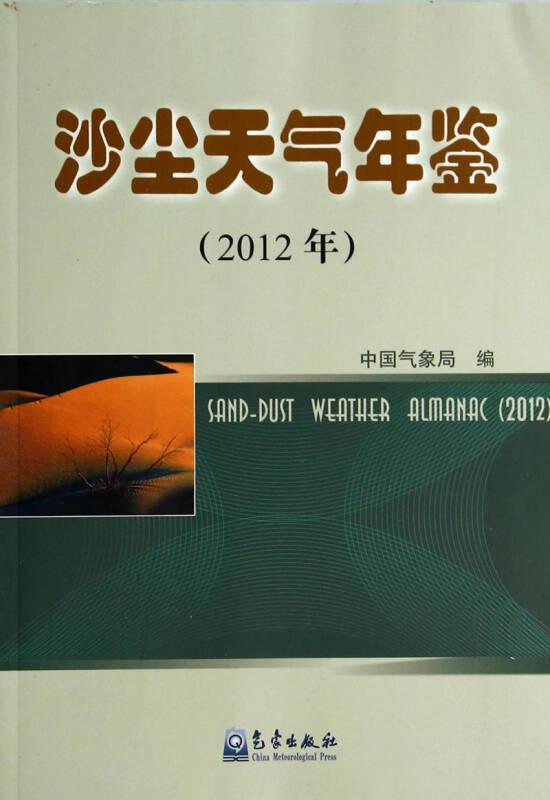 沙尘天气年鉴(2012年)