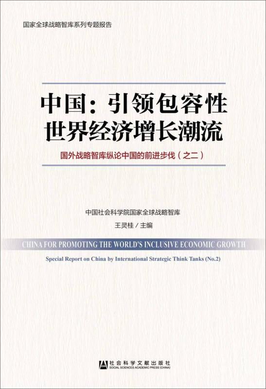 中国:引领包容性世界经济增长潮流