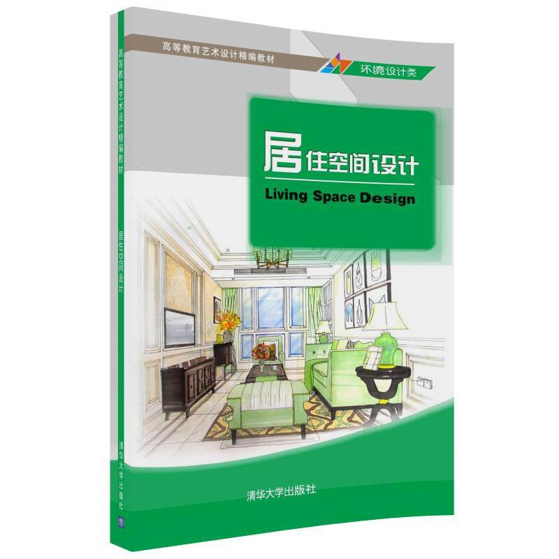 居住空间设计/高等教育艺术设计精编教材