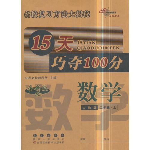 15天巧夺100分数学二年级上册18秋(人教版)全新版