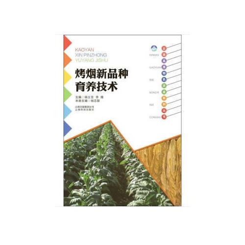 云南高原特色农业系列丛书:烤烟新品种育养技术