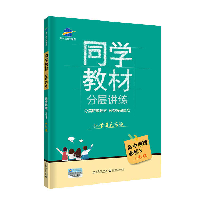 五三 同学教材分层讲练 高中地理 必修3 人教版 曲一线科学备考(2019)