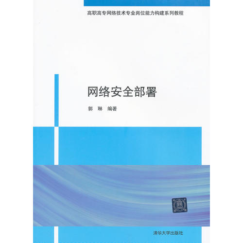 网络安全部署(高职高专网络技术专业岗位能力构建系列教程)