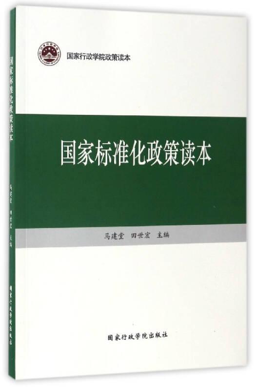 国家标准化政策读本/国家行政学院政策读本