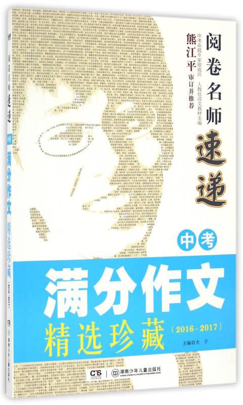阅卷名师速递:中考满分作文精选珍藏(2016-2017)