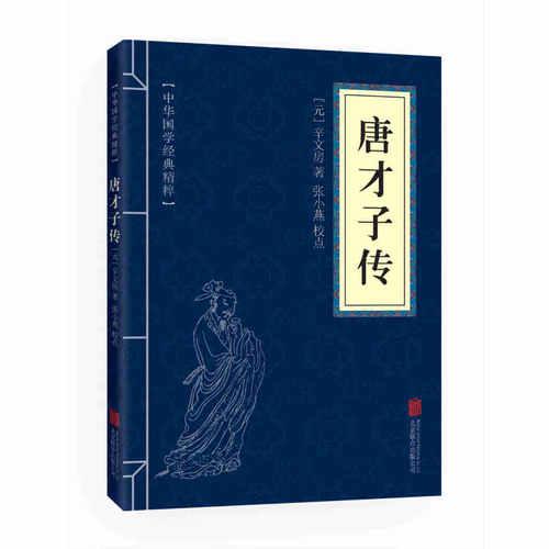 中华国学经典精粹·闲情笔记经典必读本:唐才子传