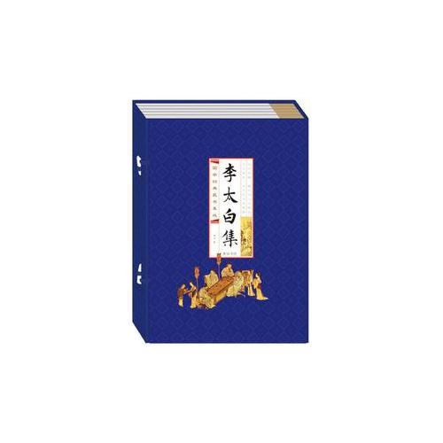国学经典藏书集成十种(第二辑) 《李太白全集》(线装排印本)