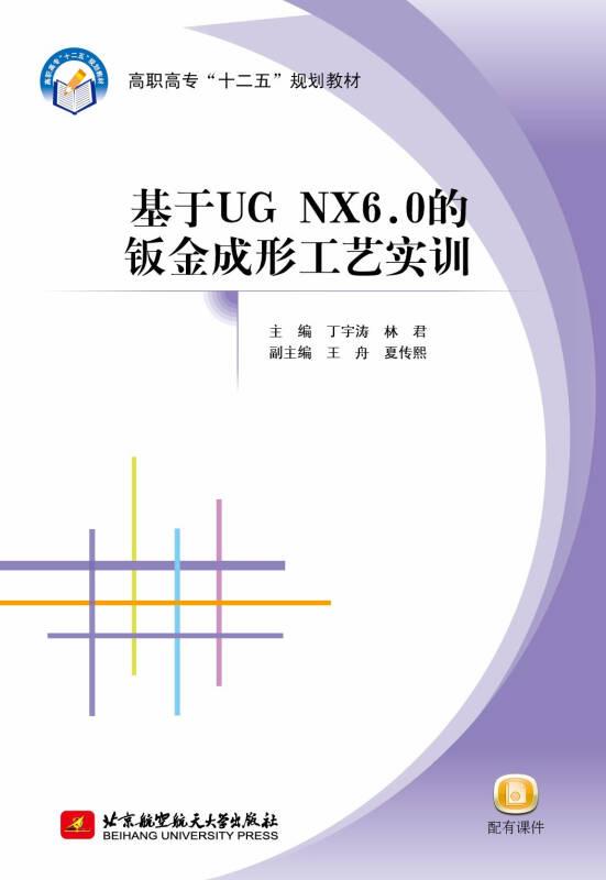 """基于UG NX6.0的钣金成形工艺实训/高职高专""""十二五""""规划教材"""