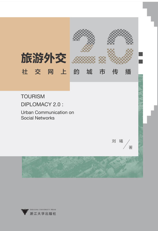旅游外交2.0:社交网上的城市传播