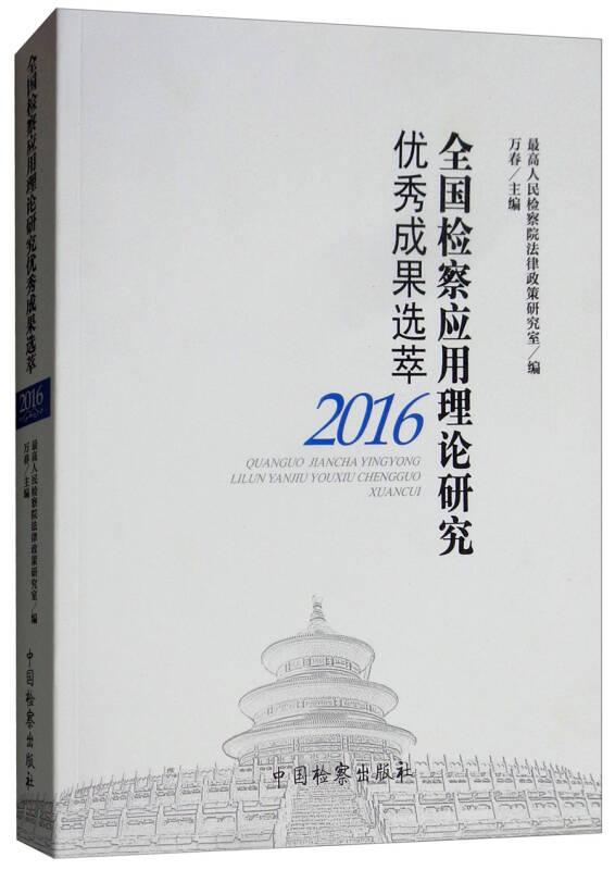 全国检察应用理论研究优秀成果选萃(2016)