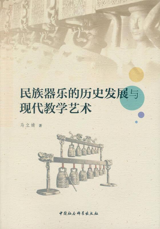 民族器乐的历史发展与现代教学艺术