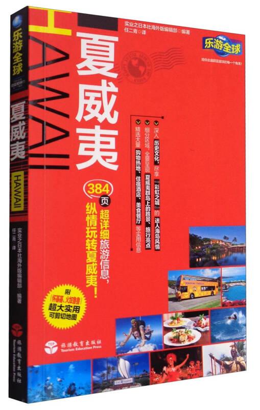 乐游全球:夏威夷(附超大实用可剪切地图)