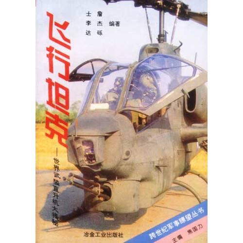 飞行坦克-世界武装直升机大揭秘