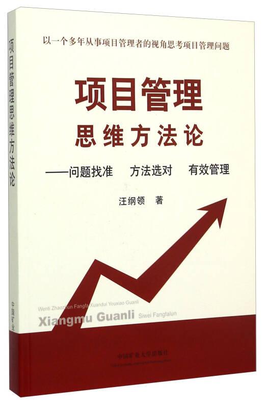 项目管理思维方法论 问题找准 方法选对 有效管理