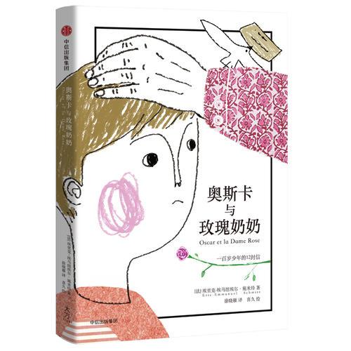 奥斯卡与玫瑰奶奶(全彩插画本):100岁少年的12封信