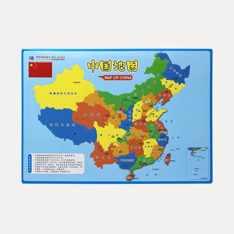 中华人民共和国地图拼图(EVA磁性拼图 防水耐折 绿色环保)