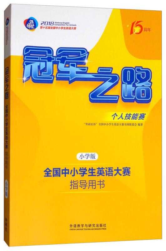 冠军之路:全国中小学生英语大赛指导用书(小学版 第十五届全国中小学生英语大赛)