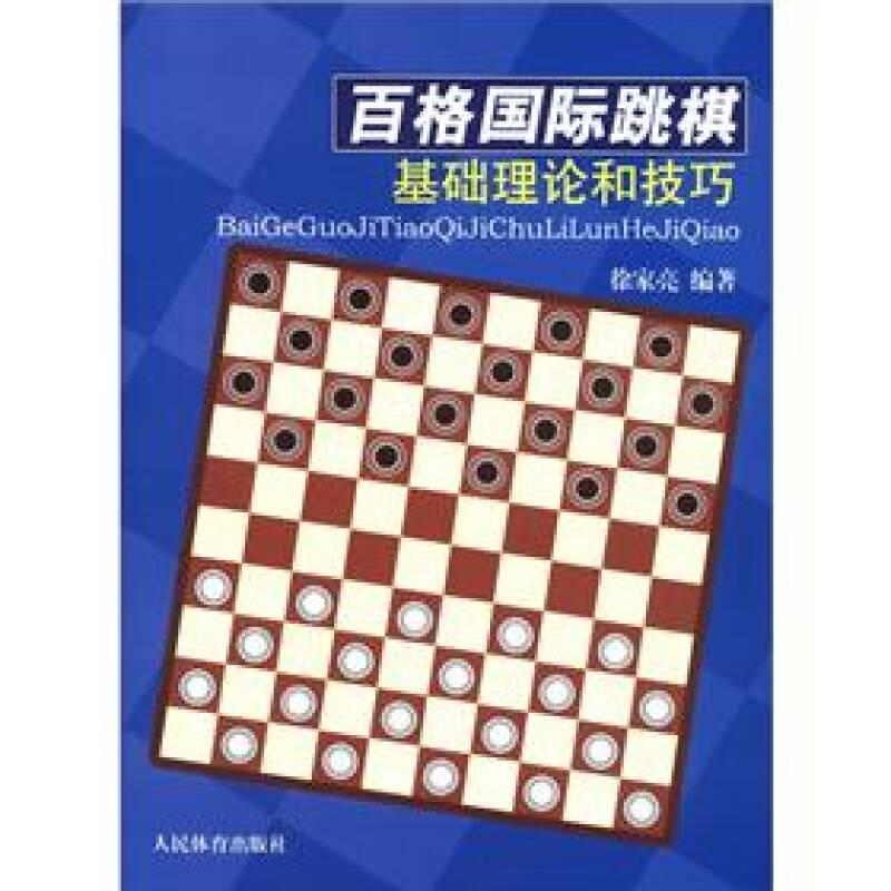百格国际跳棋基础理论和技巧