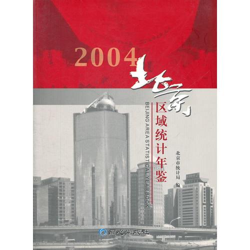 北京区域统计年鉴2004