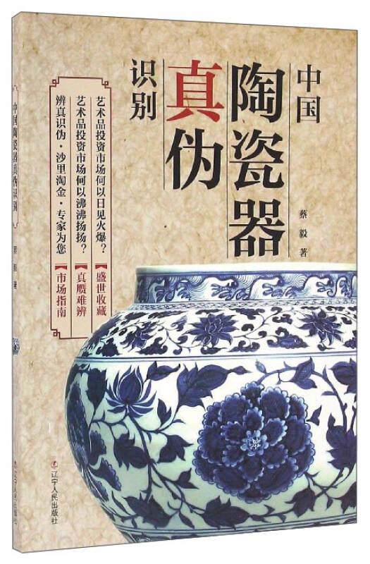 中国陶瓷器真伪识别