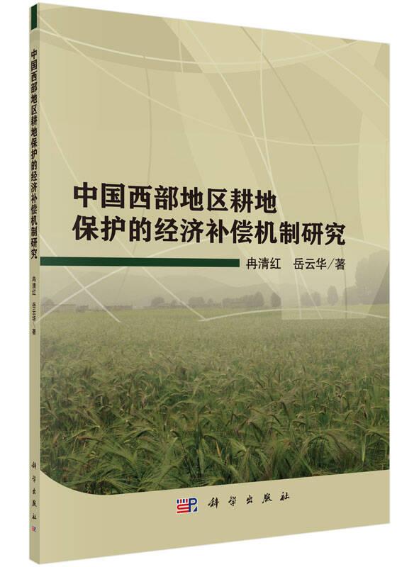 中国西部地区耕地保护的经济补偿机制研究