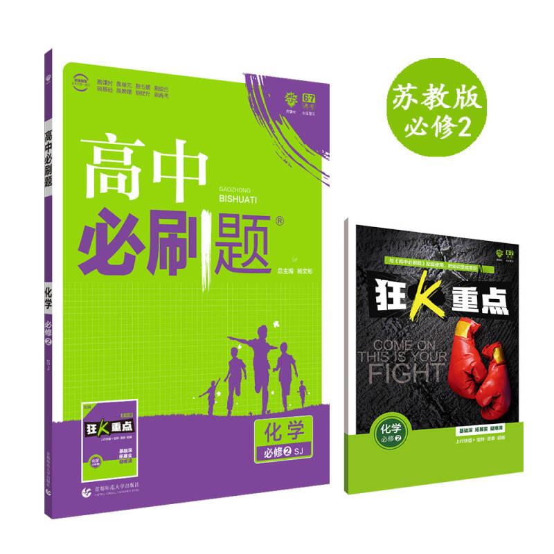 理想树 2018新版 高中必刷题 化学必修2 苏教版 适用于苏教版教材体系 配狂K重点